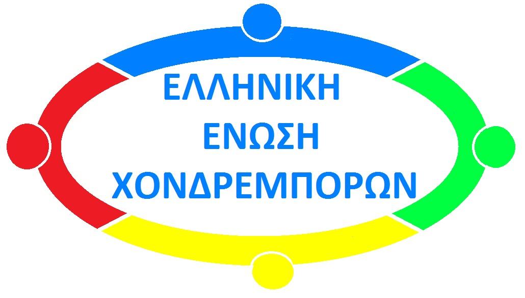 Ένωση Χονδρεμπόρων
